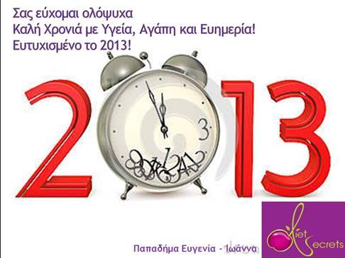 Ευχές για το 2013!