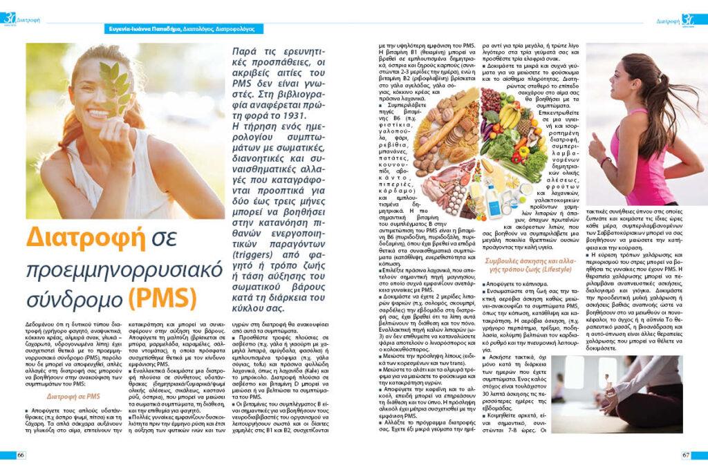 Διατροφή σε PMS